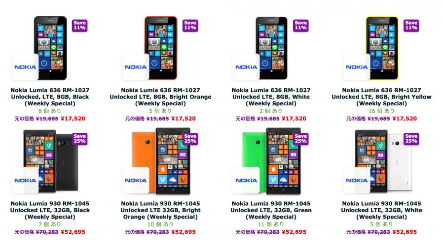 expansys-lumia-636-930-sale