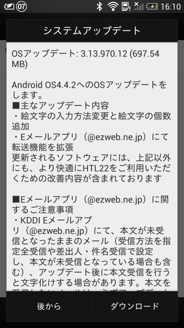 htc-j-one-htl22-update