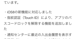 money-foward-touch-id