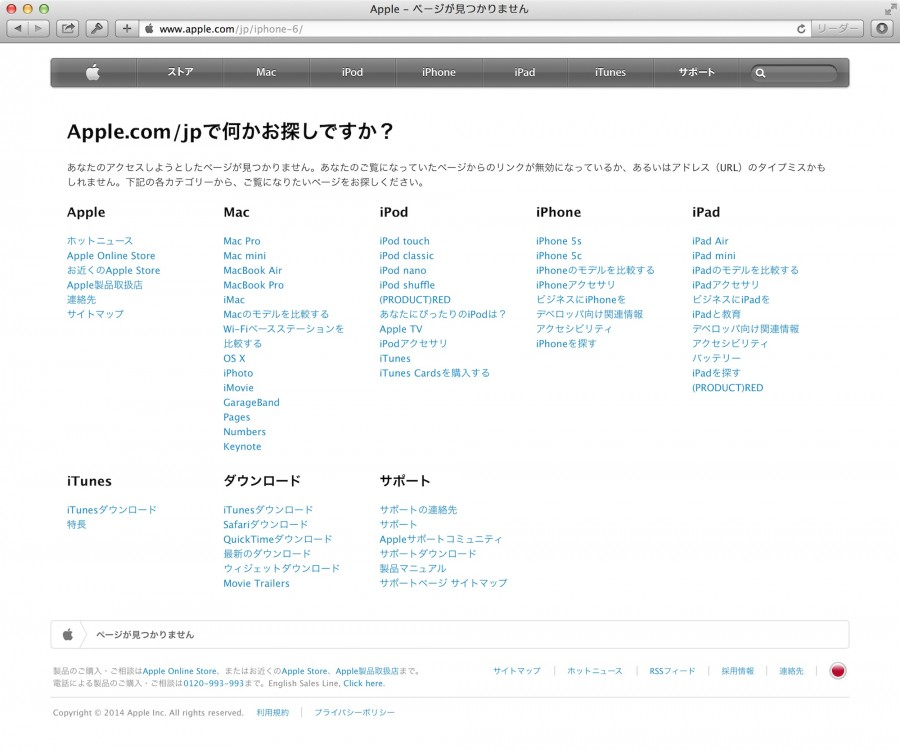 apple-web-jp-iphone-6
