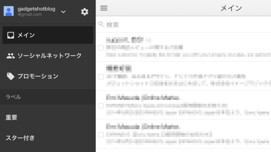 gmail-after-1