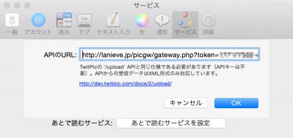 set-twitpic-api-url