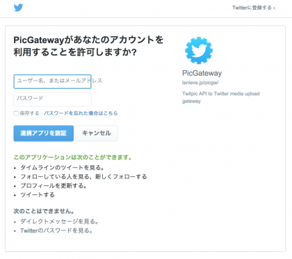 twitter-auth