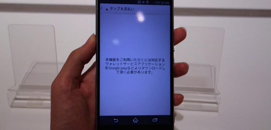 xperia-z3-401so-tap-and-pay