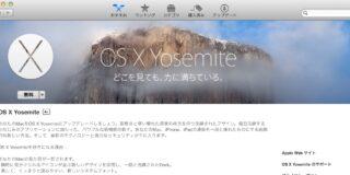 yosemite-app-store