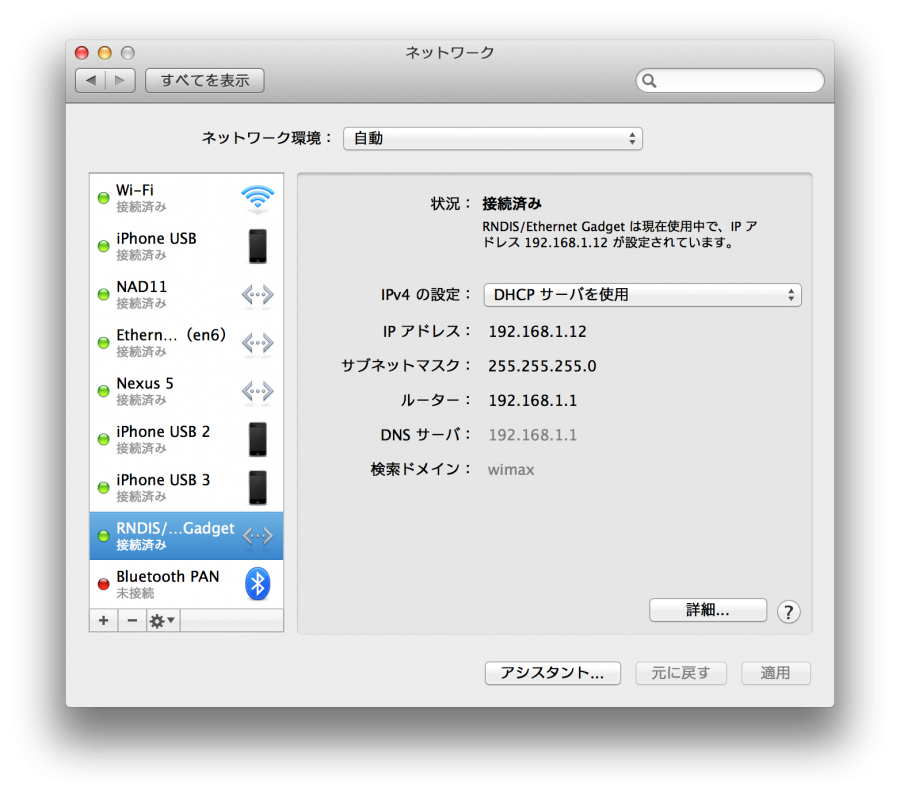 7 devices on mac