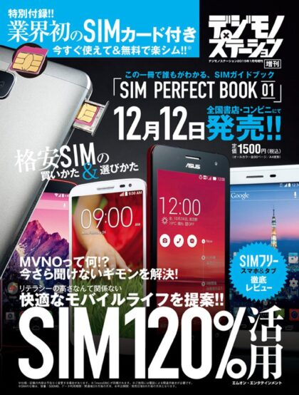 SIM PERFECT BOOK