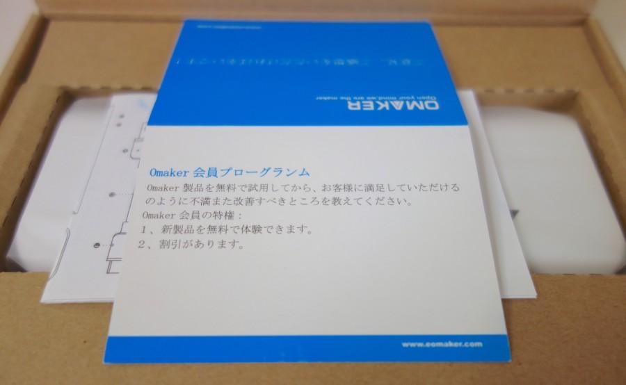 omaker mobile battery 03