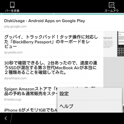 pocket on blackberry passport menu