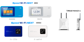 W01-WX01-URoad-Home2