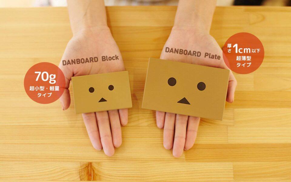 danbo batery plate block