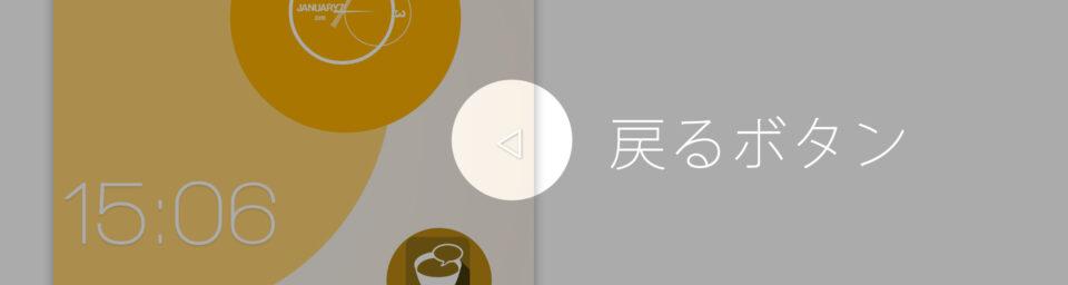 modoru-button