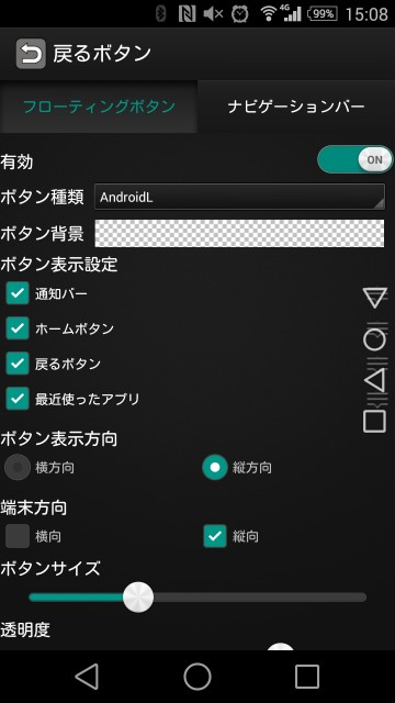 modoru button settings
