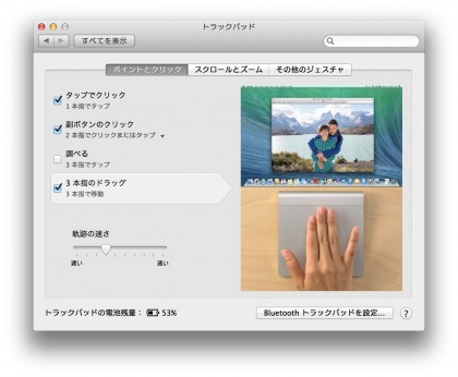 trackpad 3 finger drag