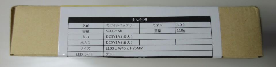 omaker battery s-x2 02