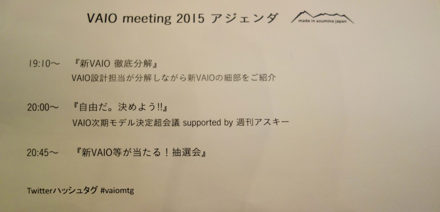 vaio meeting 2015 1 03