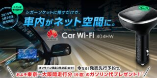 ymobile car wifi 404HW cashback