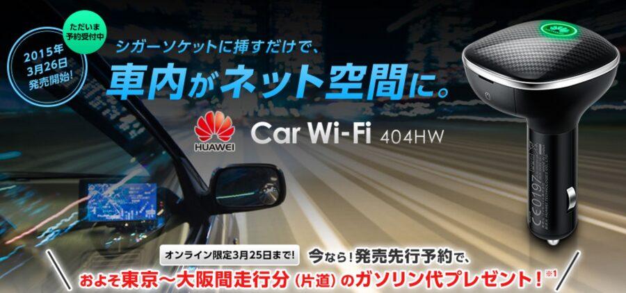 ymobile car wifi 404HW cashback