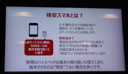 rakuten mobile slide 01