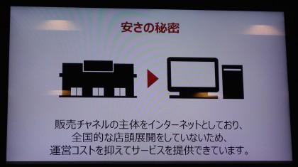 rakuten mobile slide 03