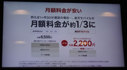 rakuten mobile slide 07
