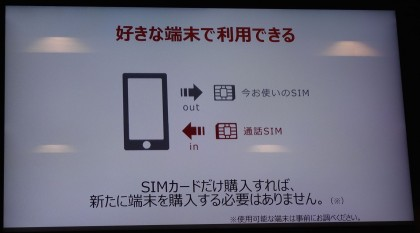 rakuten mobile slide 10