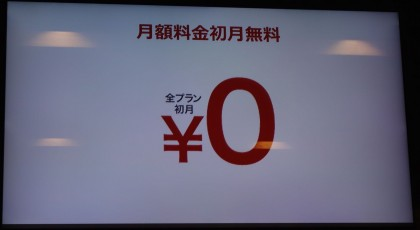 rakuten mobile slide 14