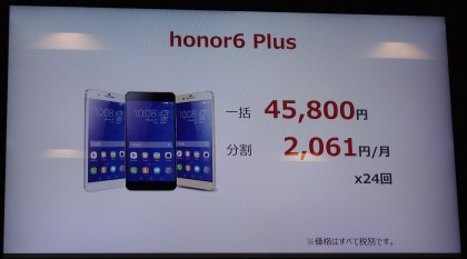 rakuten mobile slide 18