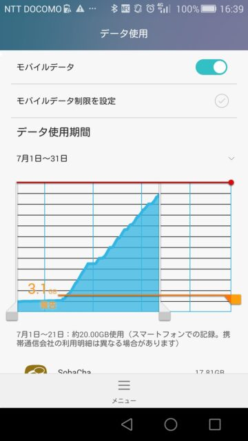 Screenshot_2015-07-21-16-39-38