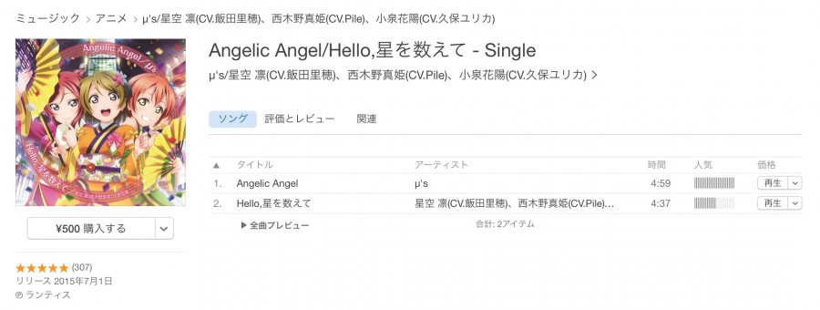 angelic angel itunes