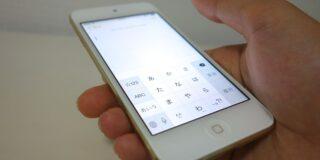 ipod touch balance 1