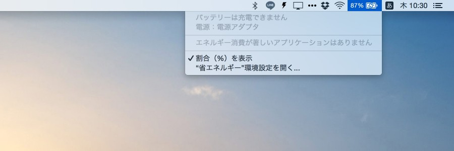 macbook-battery-charging-screen