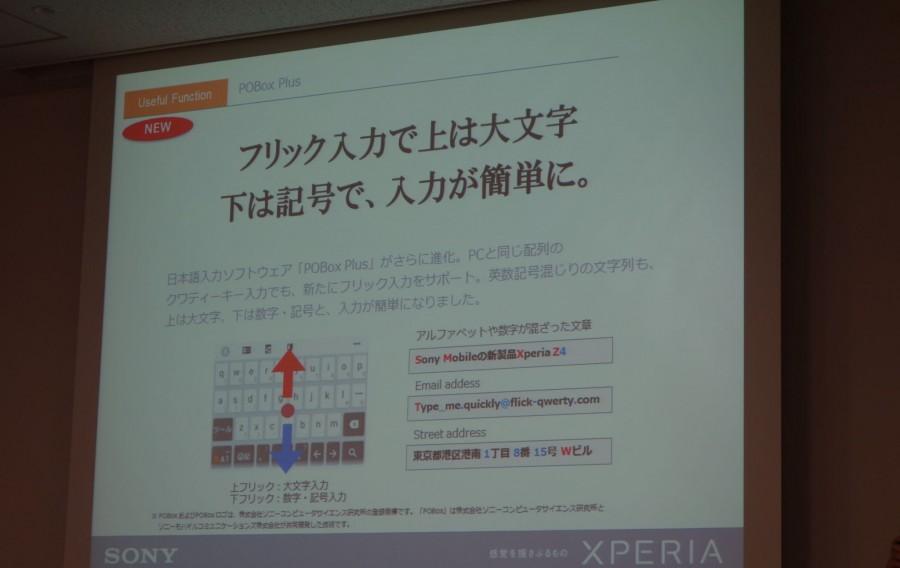 xperia z4 event presentation 44