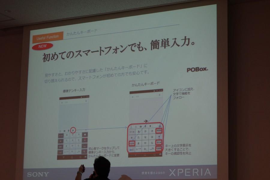 xperia z4 event presentation 45