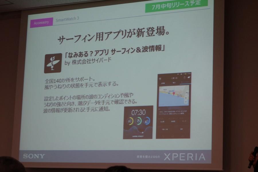 xperia z4 event presentation 52