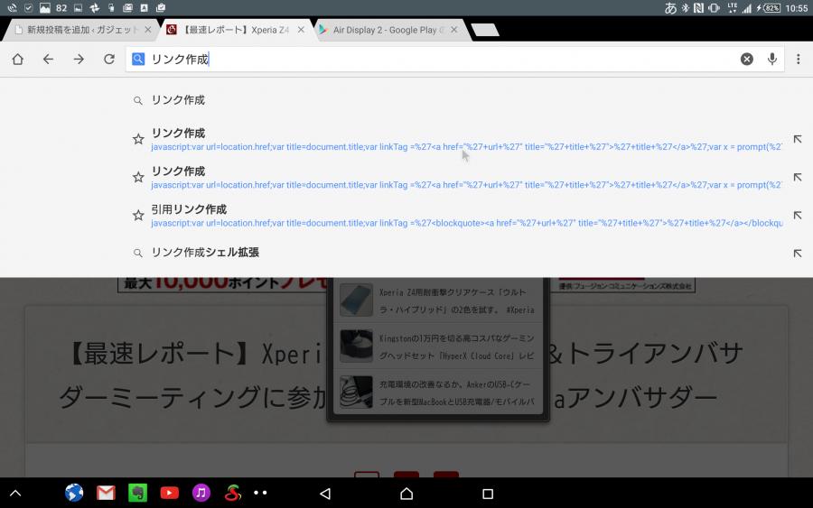 Screenshot_2015-08-03-10-55-30