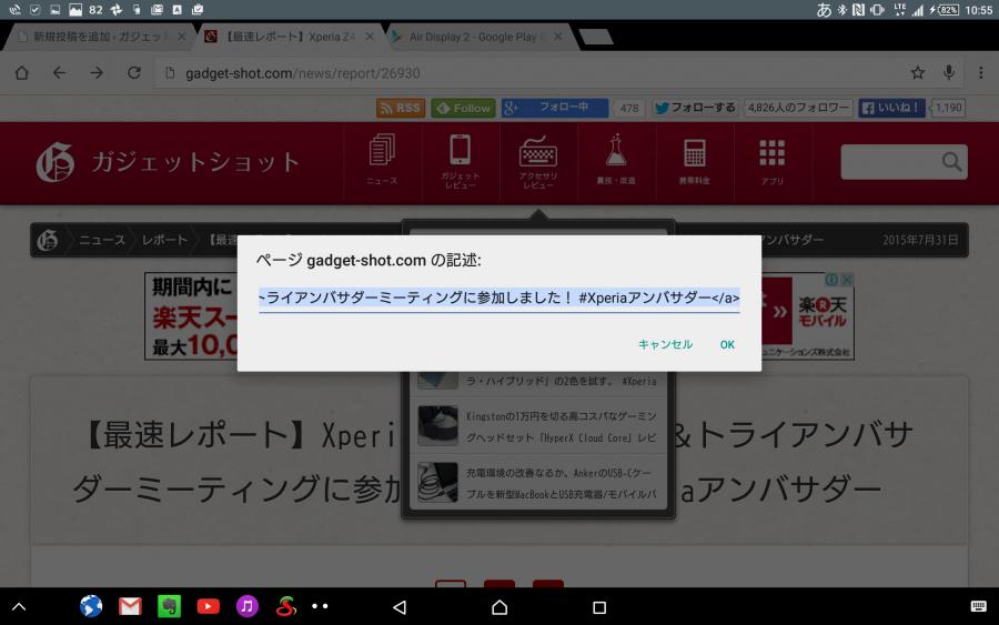 Screenshot_2015-08-03-10-55-36