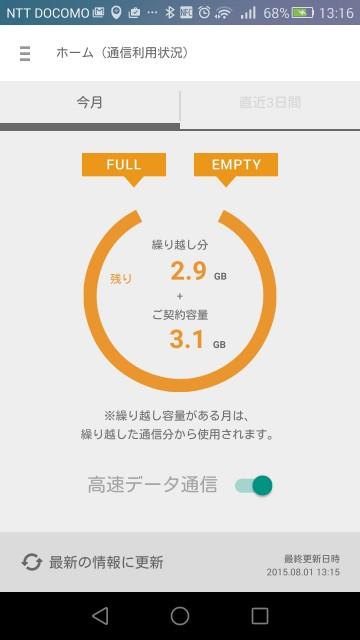 rakuten mobile app