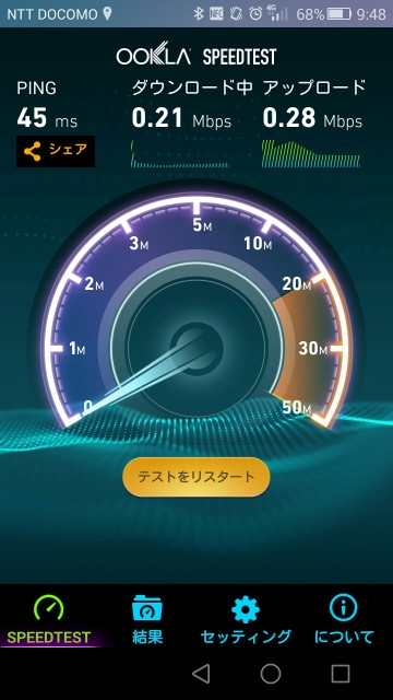 rakuten mobile speedtest