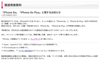 docomo iphone 6s preorder