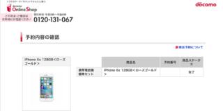 iphone-6s-docomo-online-shop