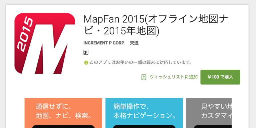 mapfan 2015 store