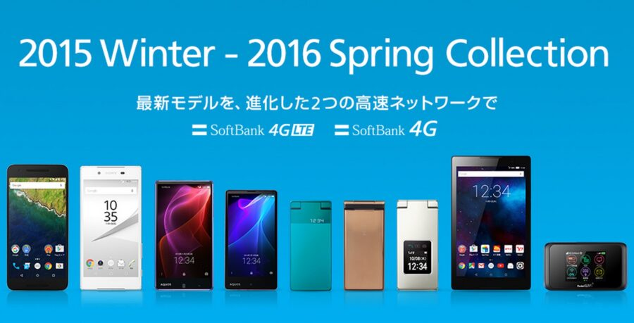 softbank 2015 winter