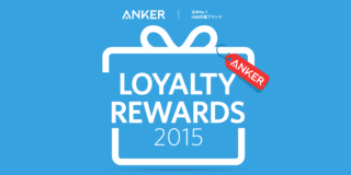 anker loyalty rewards 2015