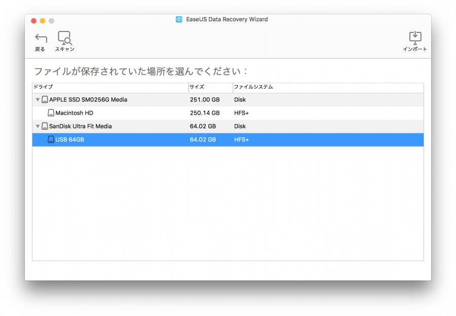 easeus-recovery-disk-select