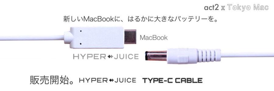 hyper-juice-type-c-cable