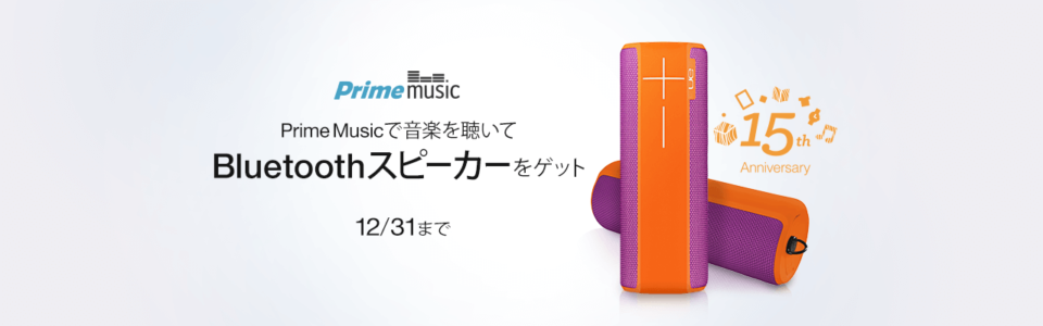 amazon prime music bluetooth speaker