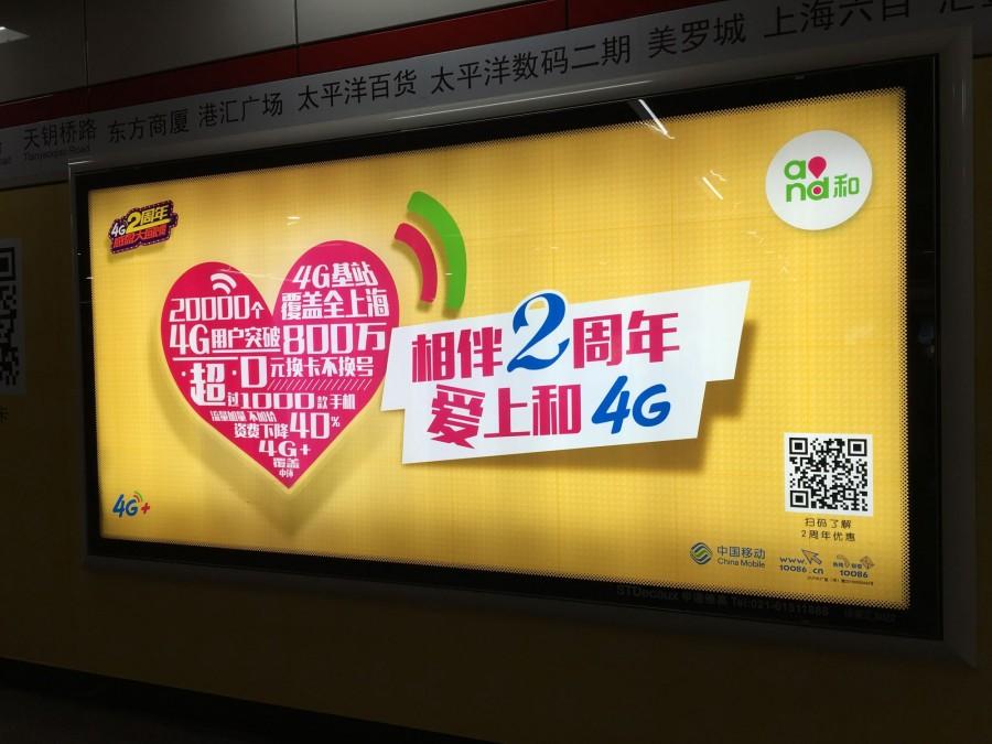 china mobile 2nd anniversary 1