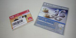 hk roaming sim