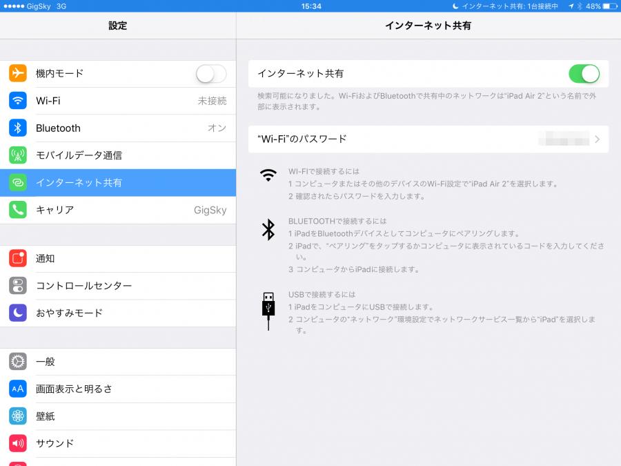 ipad-air-2-apple-sim-teather